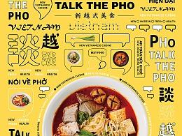 越南餐饮品牌VI形象全案