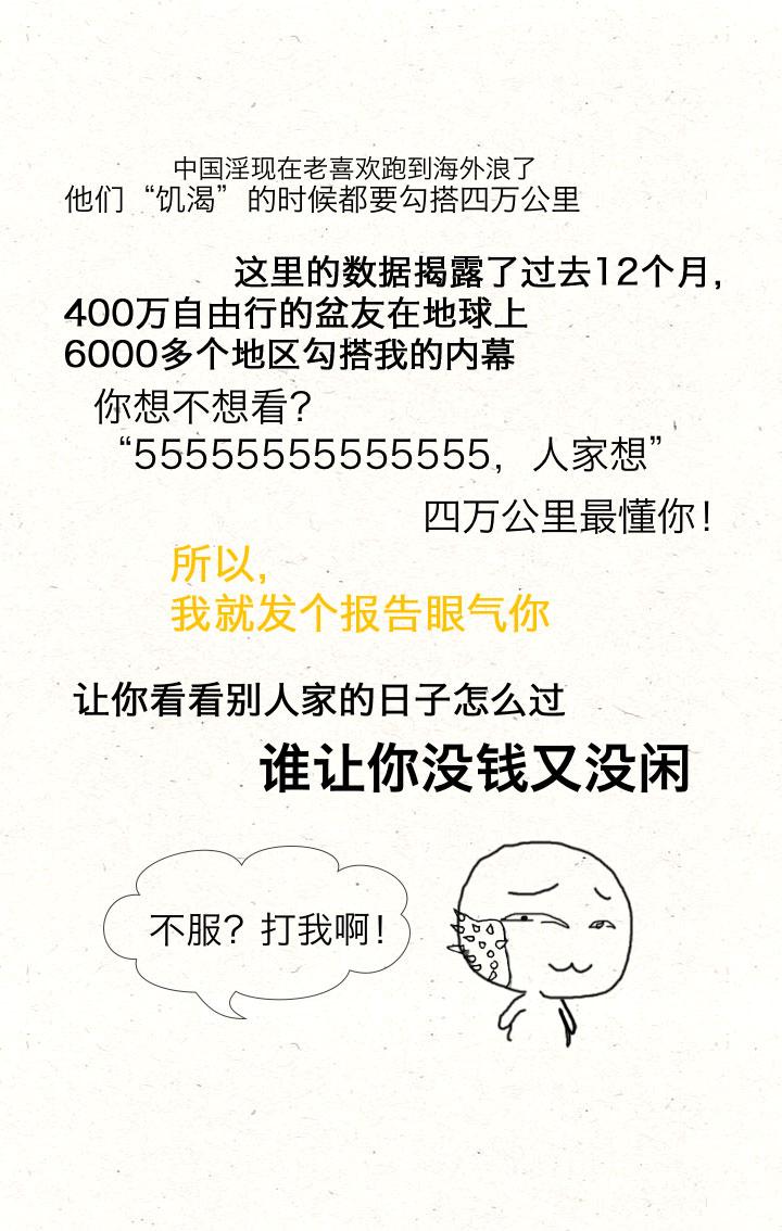四万公里(出国v快车快车,翻译中文美食打美食武汉实时a快车图片