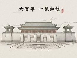 《水井坊-六百年,一见如故》H5动画