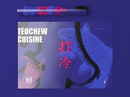 潮CHAOSHANg品牌设计