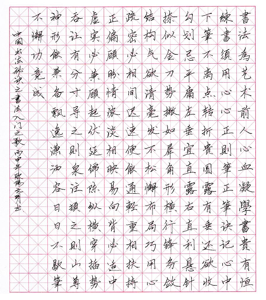 钢笔字字体图片