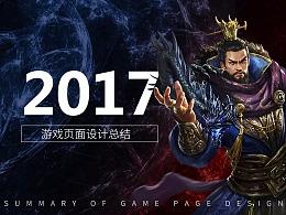2017年游戏部分作品