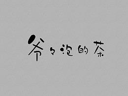 【KA手书】爷爷泡的茶·体