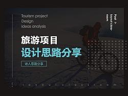 旅游项目设计思路分享
