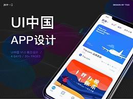 我心中的UI中国