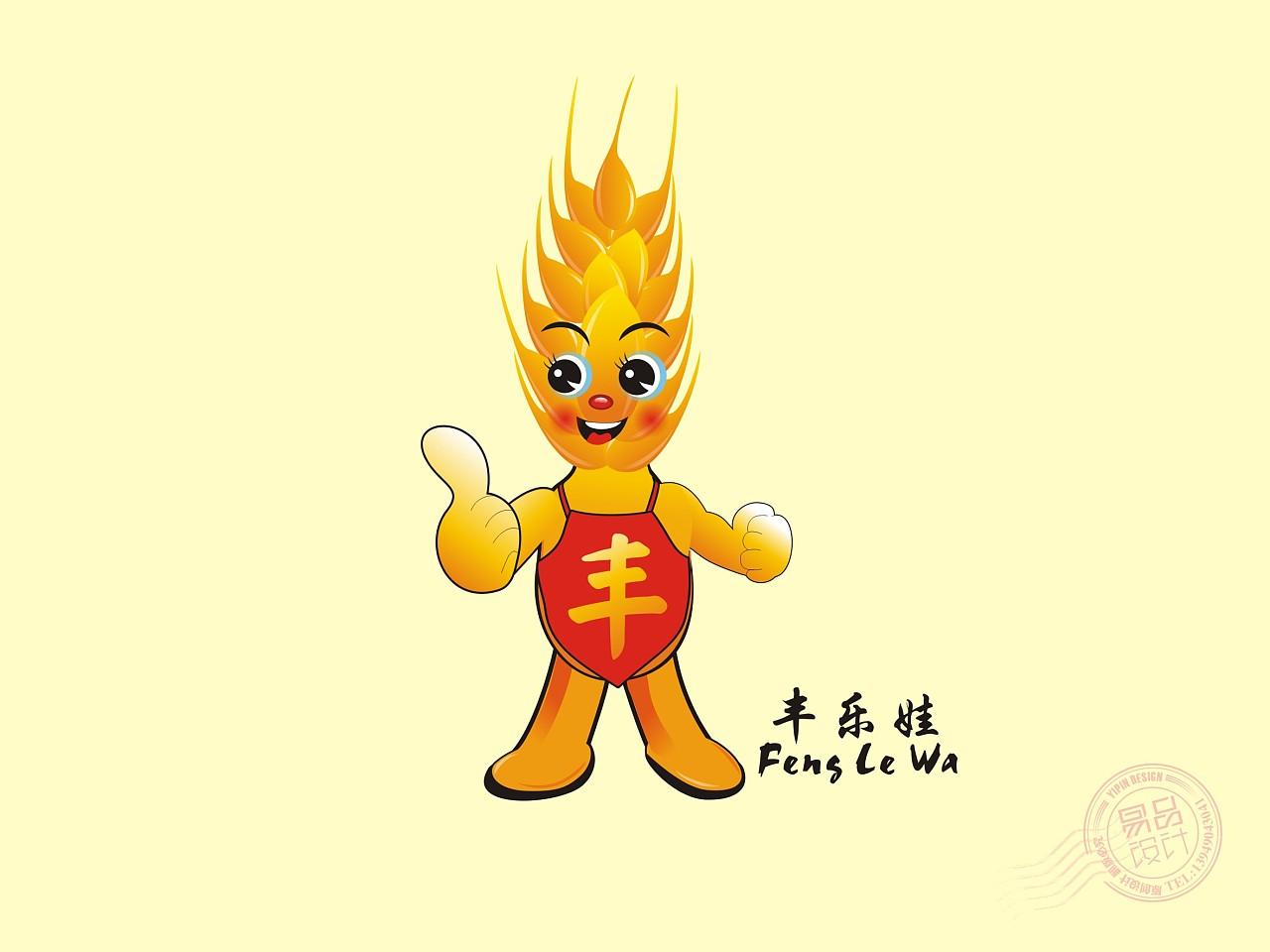 前几年做的企业吉祥物设计图片