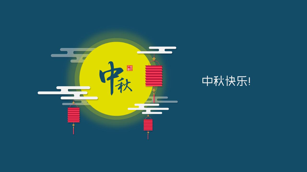 ppt绘图教程——中秋节主题插画