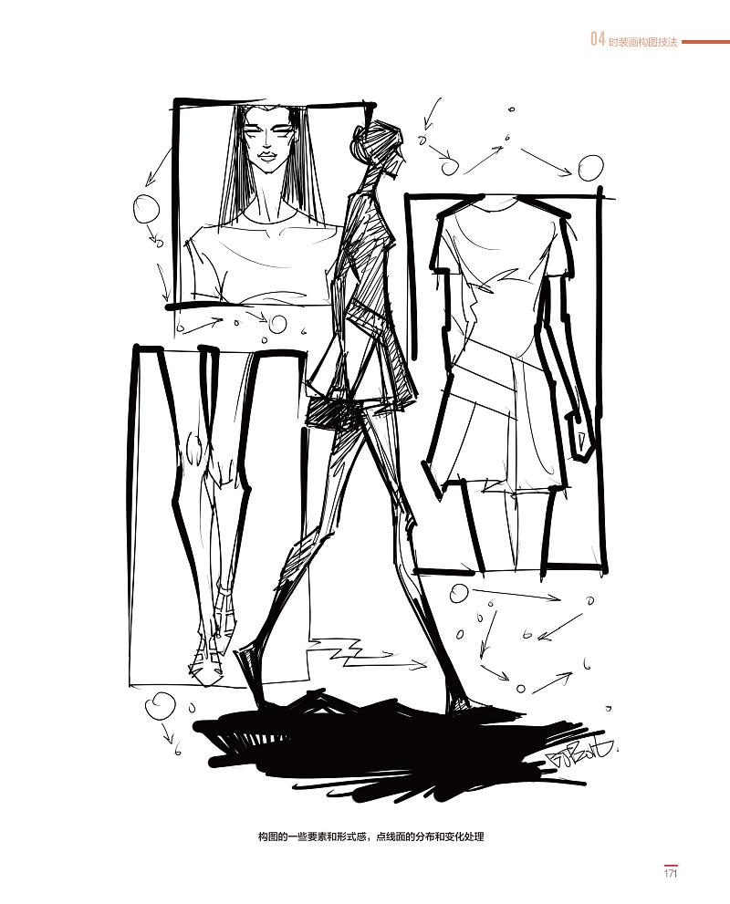 《时装画技法:造型设计与手绘表现》图书内容分享