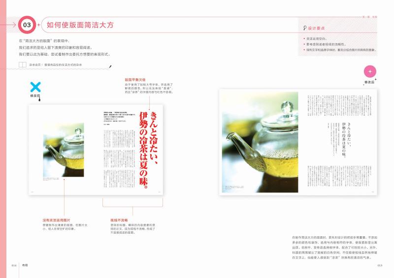 《刘营内容v内容原理》学费图书分享|平面设计日本建筑设计一年多少版式图片