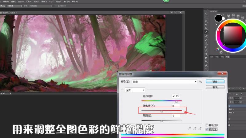 原画PS如何去调整色彩大关系