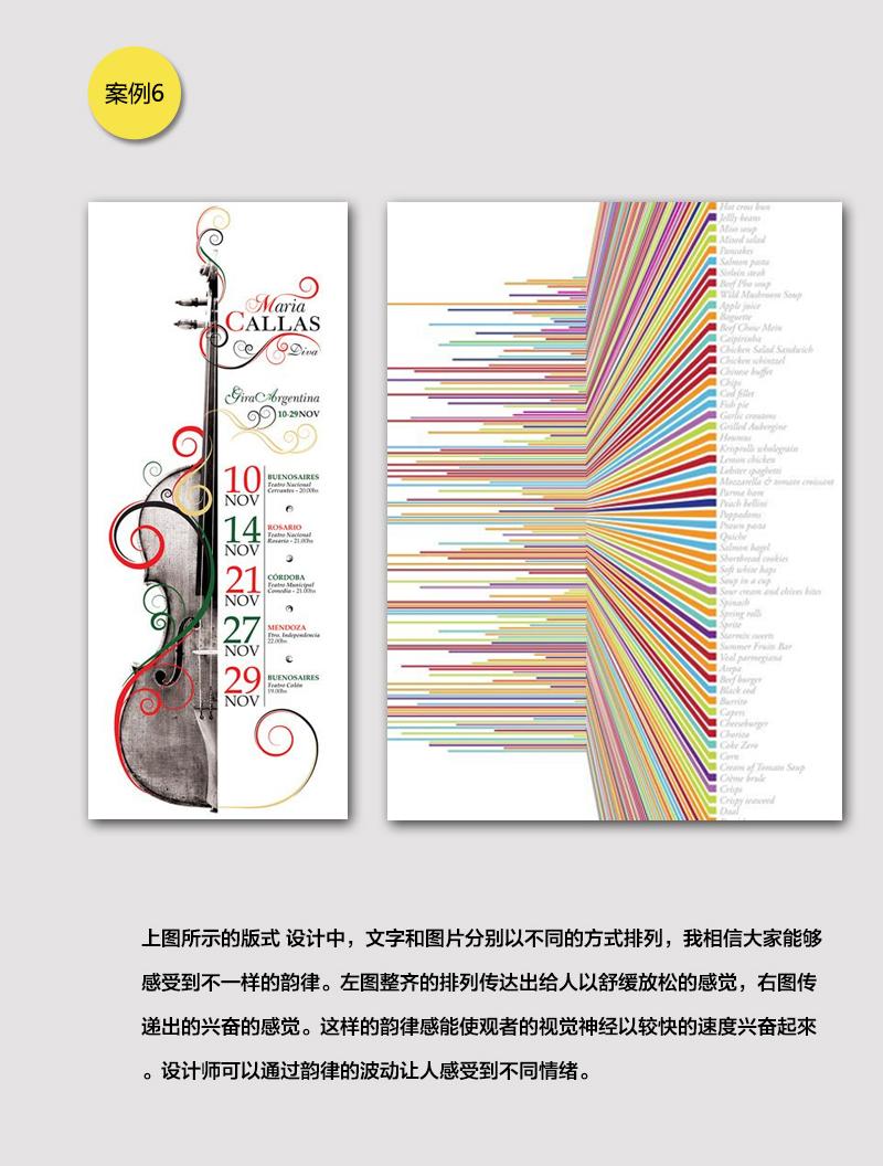 版式设计的形式原理均衡 节奏与韵律