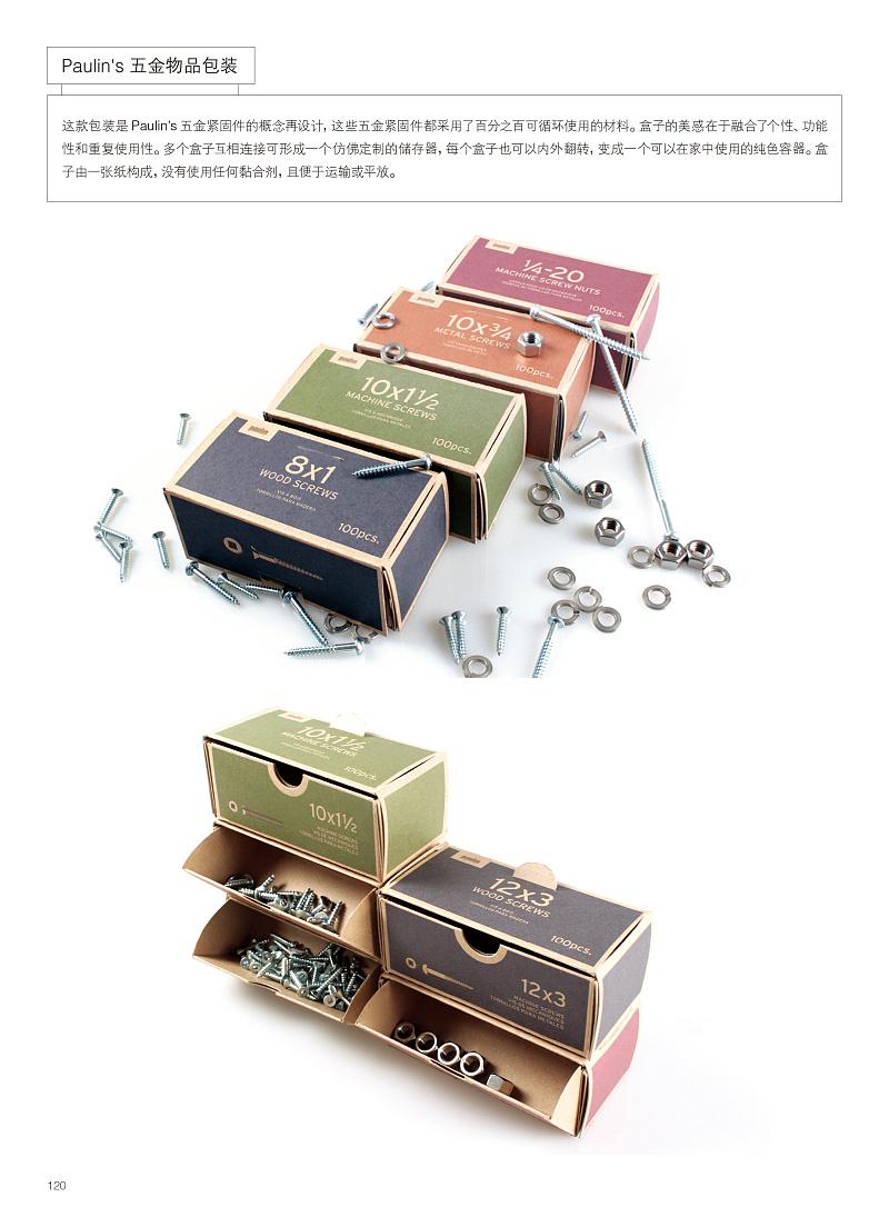 《创意包装 设计 结构 模板》图书内容分享