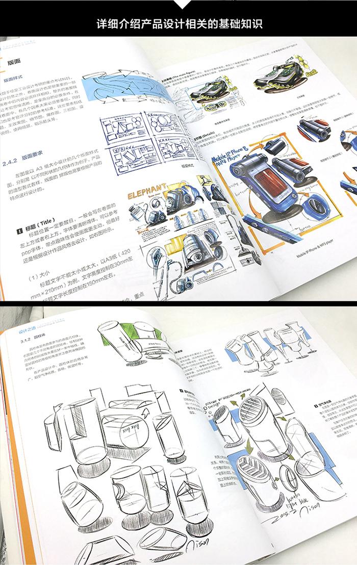 设计之道 工业产品设计与手绘表达 图书内容分享 数艺社 设计文章 教程分享 站酷 ZCOOL