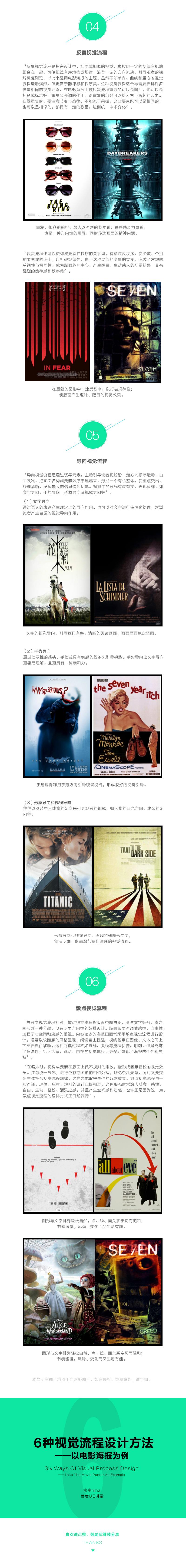 6种视觉流程设计方法——以电影海报为例图片