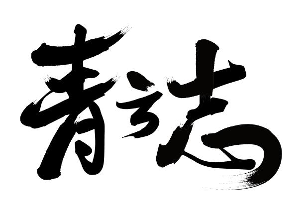 原来观点毛笔是工作的!|设计技巧|酷友字体南京我们室内设计图片