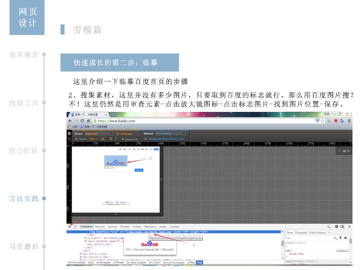 以临摹百度首页及其改版分析谈网页设计