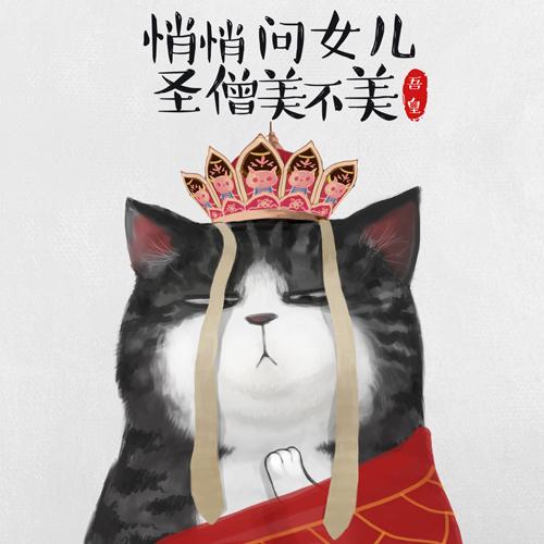 吾皇猫手机壁纸_吾皇猫表情包_吾皇猫电脑壁纸_白茶 ...