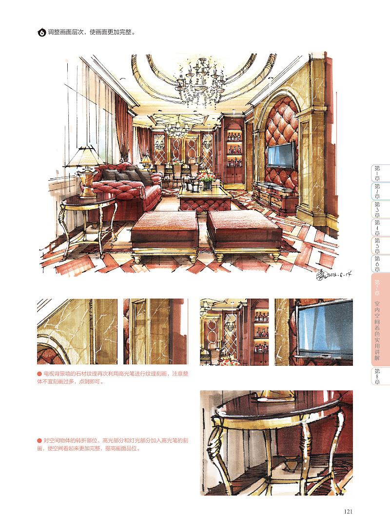 《室内设计手绘:线稿与上色技法》图书内容分享