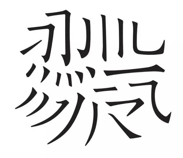 复运用体的前世今生--方正中文复刻字体发布/研浅谈色彩在室内设计中的刻字图片