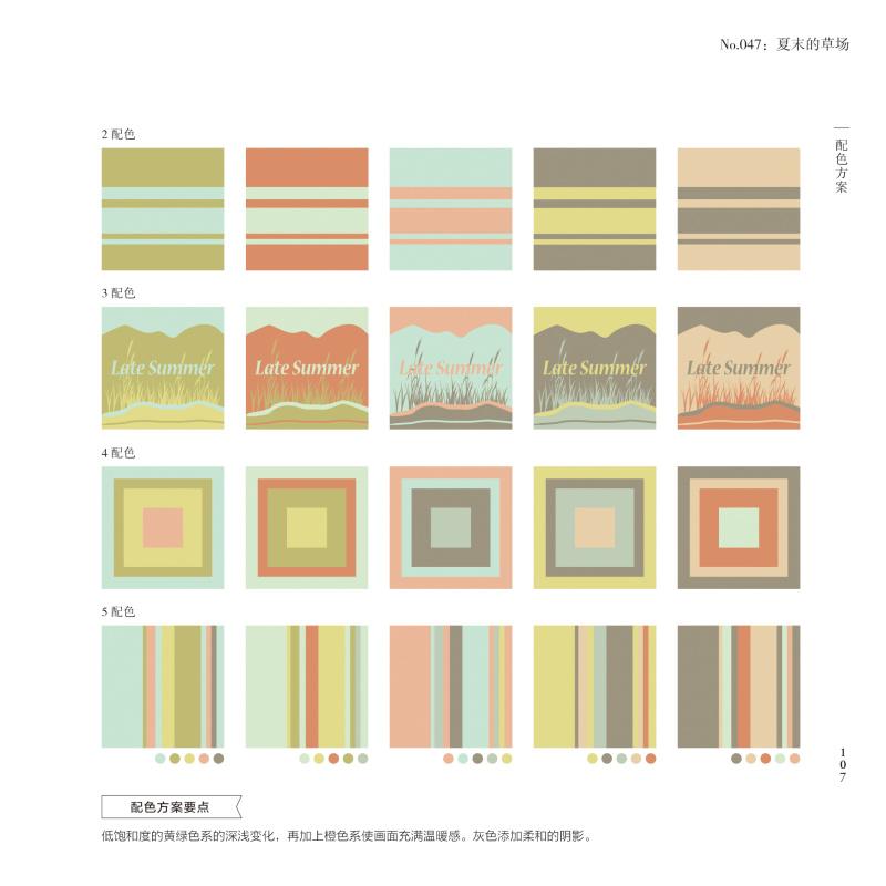 《日本手册义卖速查主题》图书内容配色 平面分享箱收款图片
