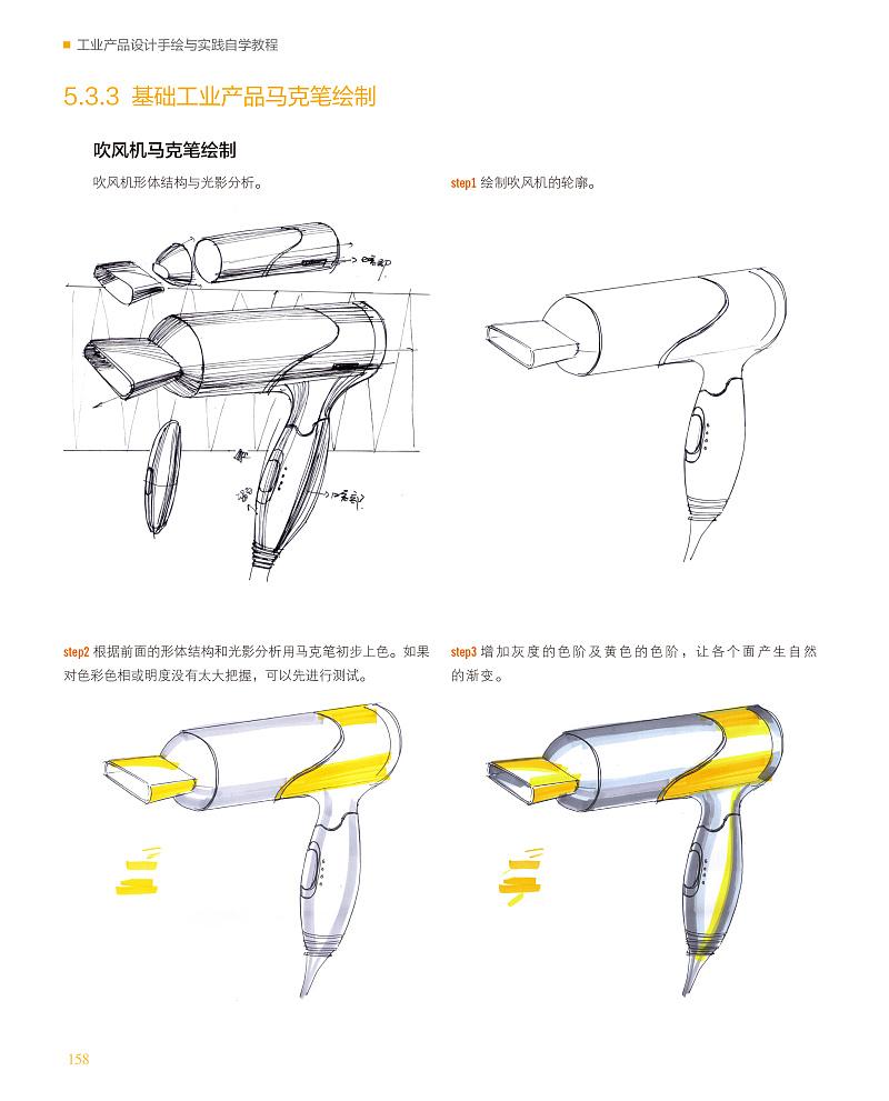 《工业产品设计手绘与实践自学教程》图书内容分享