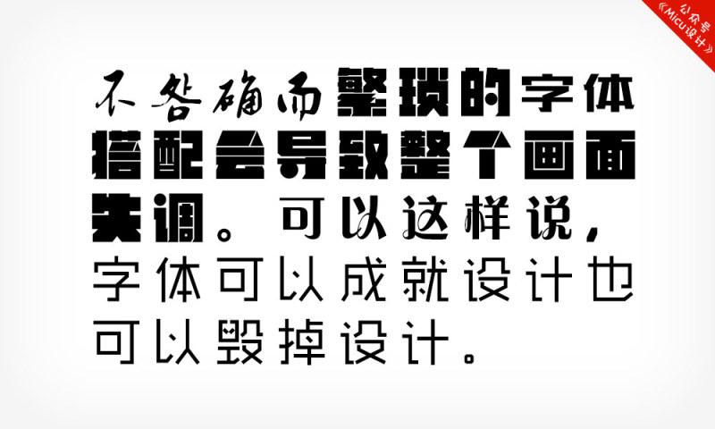 最新常用字体规范