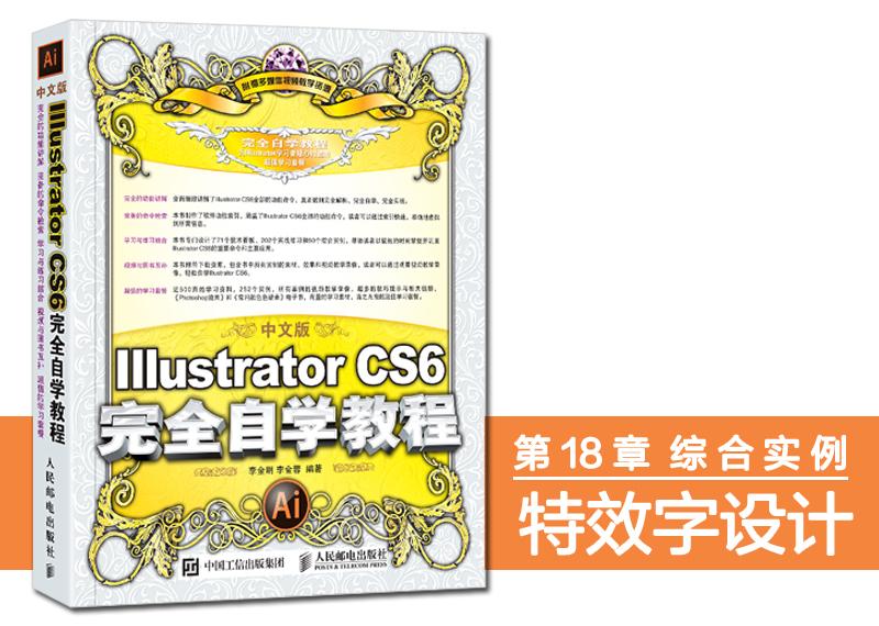 《中文版IllustratorCS6完全开心图书》教程内自学教程老头视频图片