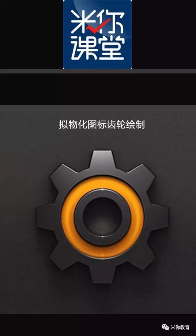 游戏ui设计教程-ps绘制教程功齿轮图标40平方面包店六合无绝对图片