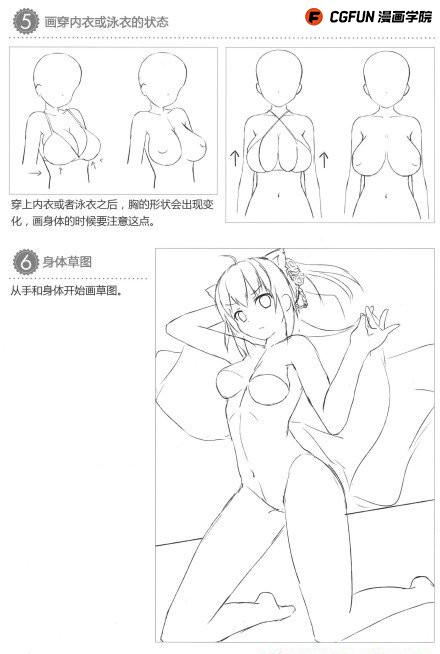 教你画好漫画漫画69-萌妹子画法的身体平柯r18教程图片