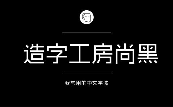 耐看好用!专业平面设计师常用的那些中文字体燕山大学专业v专业机械就业情况图片