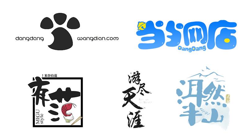logo 字体 设计图片