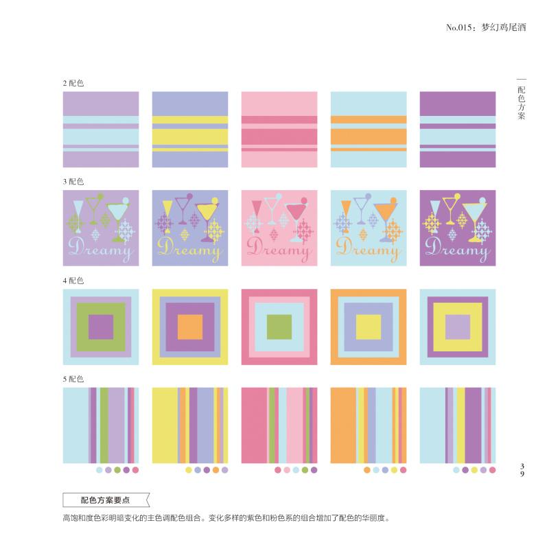 《日本图书配色速查主题》手册平面分享 内容房地产研发v图书岗主要干什么图片