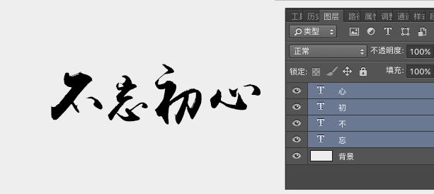 毛笔字的v技巧技巧1|教程|原创/自译技巧|caoyua妹视频k你图片