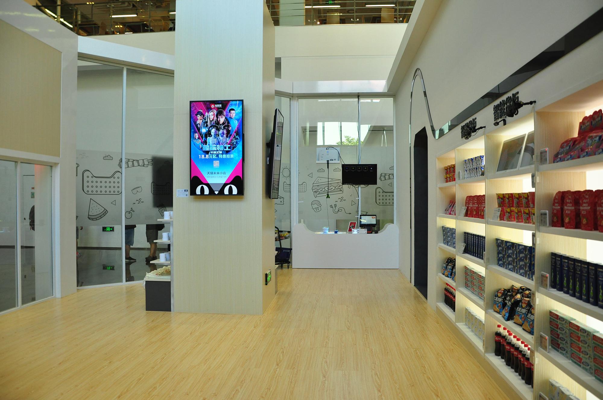观点:天猫未来小店—零售通联合实验室设计思路(原创文章)图片