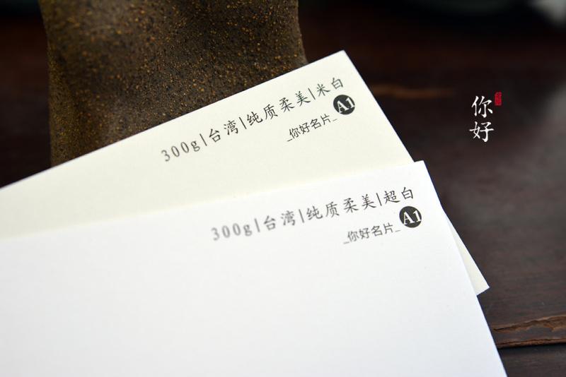 韩国纤之秀_你好名片 | 2016新款特种纸名片纸样分享,平面设计师福利来袭 ...
