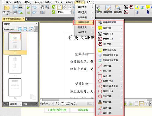 捷速pdf编辑器如何编辑pdf文件重点 工作技巧 