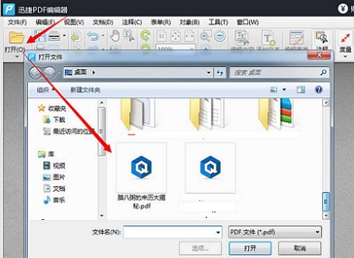 pdf编辑器如何编辑pdf部分段落