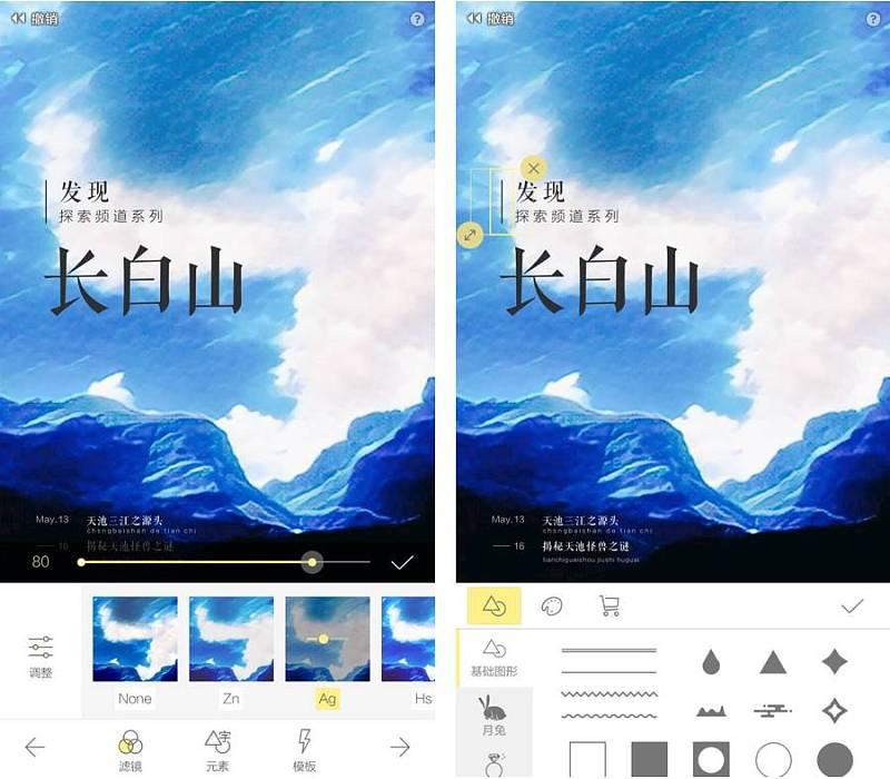 app推广海报文字编辑
