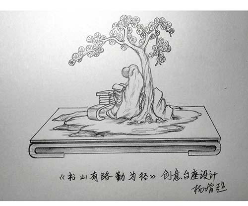 教程:奇石创意底座设计(原创文章)图片