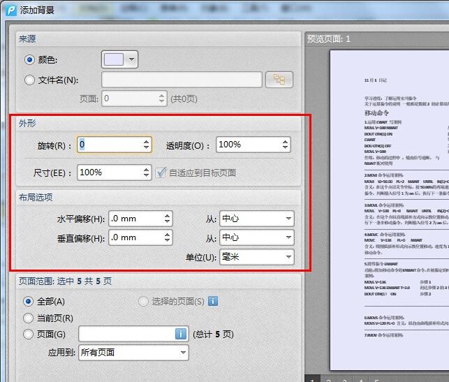 PDF文件怎样编辑背景颜色 其他 原创\/自译教程
