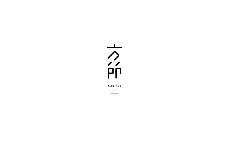 一场关于字体设计的艺术之旅