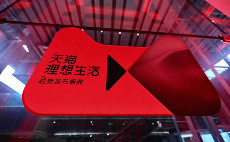天猫新品牌解读—从品牌定位到品牌设计-(zhile.tv知了)一个呆萌的设计网站!