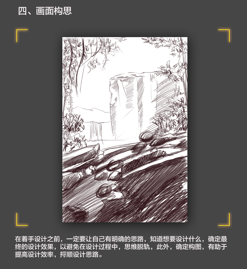 坚果合成海报视频教程第二篇 手绘石头场景的合成