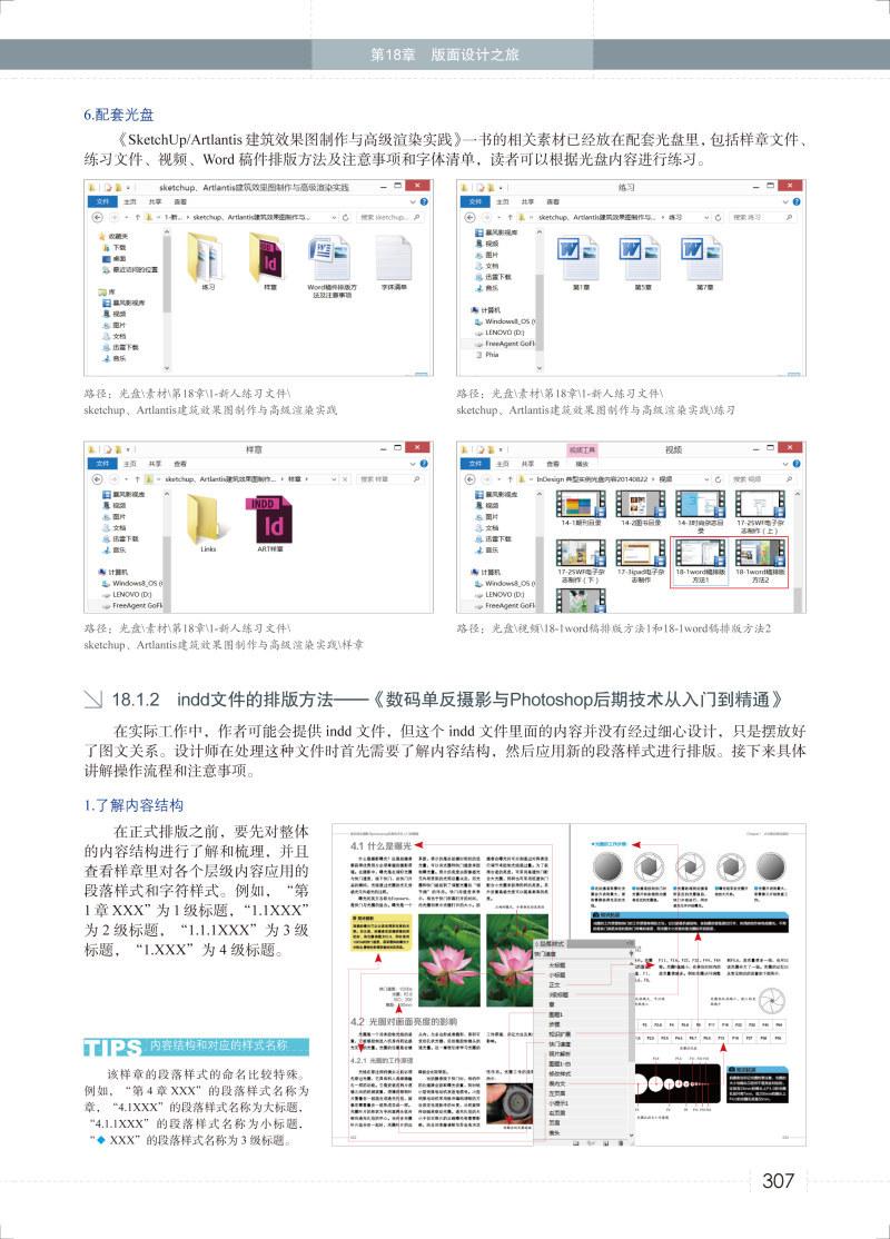《设计+制作+印刷+电子书+商业模版 indesign 典型实例(第4版)》图书图片