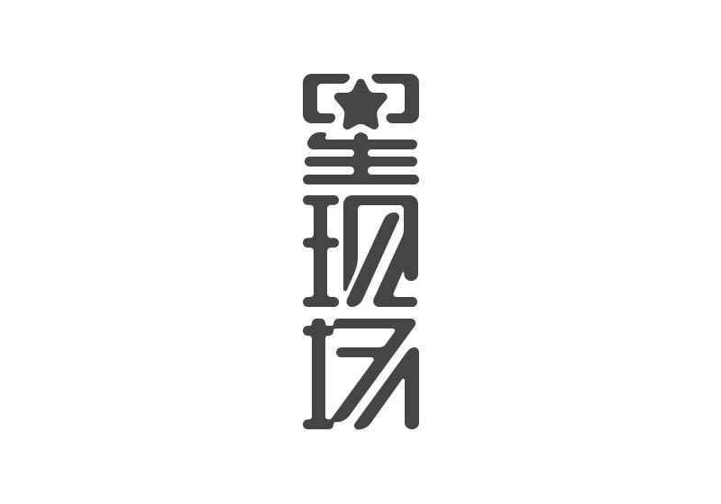 """""""星现场""""品牌logo图片"""