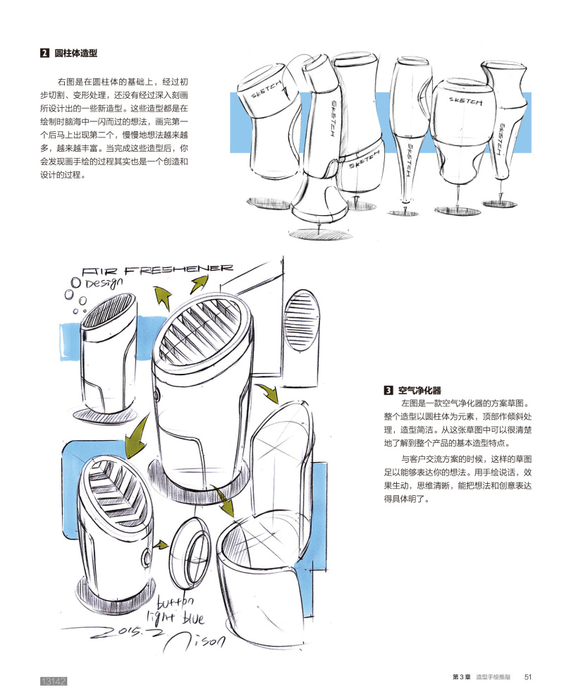 工业产品手绘_《设计之道 工业产品设计与手绘表达》图书内容分享||书籍|数艺 ...