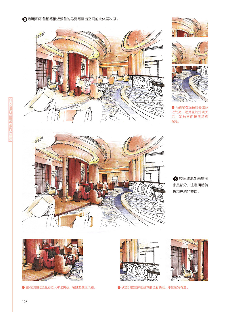 《室内设计手绘:线稿与读书年级》图书六技法上色卡片v年级图片