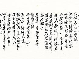 春日宴-歌词抄写