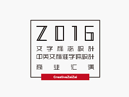 《2016文字标志设计中英文标准字体设计商业汇演》