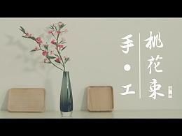 手工折纸,三生三世十里桃花,纸藤DIY桃花束